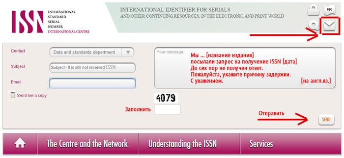 issn_step_4