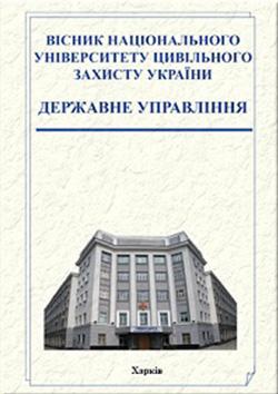 Вісник Національного університету цивільного захисту України (Серія «Державне управління» Image